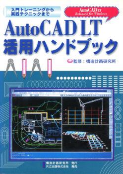 AutoCAD LT活用ハンドブック ―入門トレーニングから実践テクニックまで―