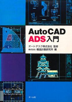 AutoCAD ADS入門