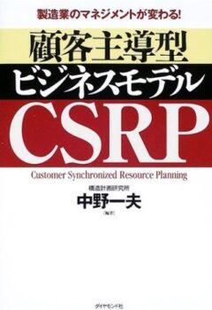 製造業のマネジメントが変わる!顧客主導型ビジネスモデルCSRP