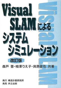 Visual SLAMによるシステムシミュレーション【改訂版】