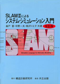 SLAMⅡによるシステム・シミュレーション入門【改訂版】