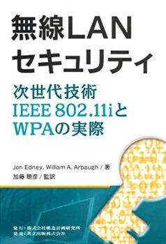 無線LANセキュリティ :次世代技術 IEEE 802.11i とWPAの実際
