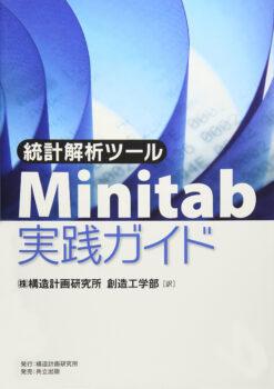 統計解析ツール Minitab実践ガイド