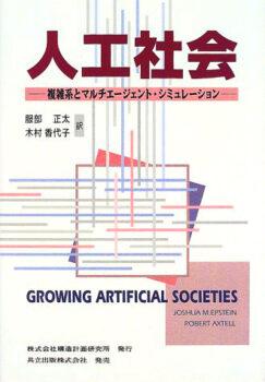 人工社会-複雑系とマルチエージェント・シミュレーション-