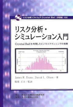 リスク分析・シミュレーション入門 ―Crystal Ballを利用したビジネスプランニングの実際―