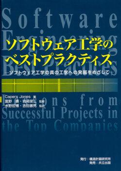 ソフトウェア工学のベストプラクティス :ソフトウェア工学の真の工学への発展をめざして