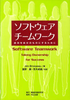 ソフトウェアチームワーク :成功を自分のものにするために