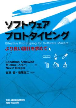 ソフトウェアプロトタイピング :より良い設計を求めて