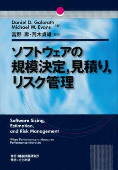 ソフトウェアの規模決定,見積り,リスク管理