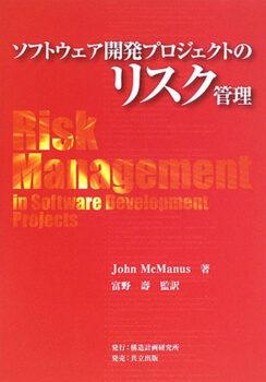 ソフトウェア開発プロジェクトのリスク管理