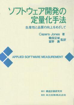 ソフトウェア開発の定量化手法 ―生産性と品質の向上を目指して―