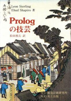 Prologの技芸