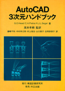 AutoCAD 3次元ハンドブック