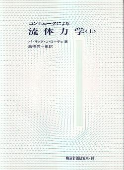 コンピュータによる流体力学(上・下)