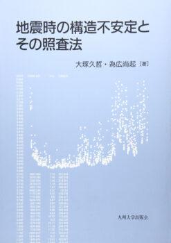 地震時の構造不安定とその照査法
