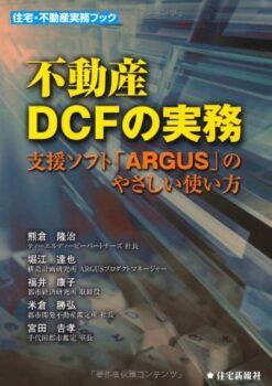 不動産DCFの実務 :支援ソフト「ARGUS」のやさしい使い方