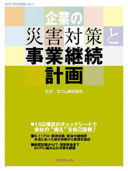 企業の災害対策と事業継続計画(BCP/BCM研究 Vol.1)