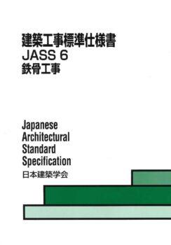 鉄骨工事標準仕様書JASS6鉄骨工事