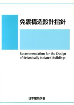 免震構造設計指針(改定)第4版