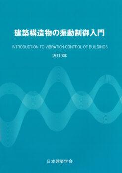 建築構造物の振動制御入門