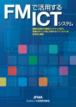 FMで活用するICTシステム